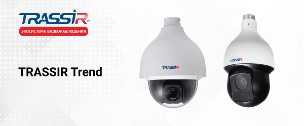 Новые 8 Мп IP-камеры TRASSIR Trend v2 поступили в продажу