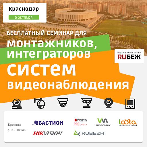 5 октября г. Краснодар! Отраслевое мероприятие Layta Connect для специалистов в сфере видеонаблюдения