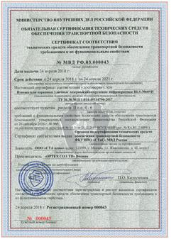 Компания OPTEX получила свой первый сертификат соответствия к предъявленным требованиям по транспортной безопасности для лазерного детектора RLS-3060SH