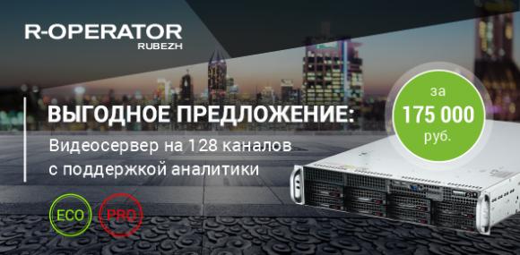 Видеосервер на 128 каналов с поддержкой аналитики за 175 т.р. - выгодное предложение от компании RVi Group