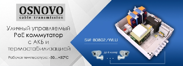 Новинка!  Уличный управляемый (L2+) коммутатор PoE на 10 портов с АКБ и системой термостабилизации от  OSNOVO