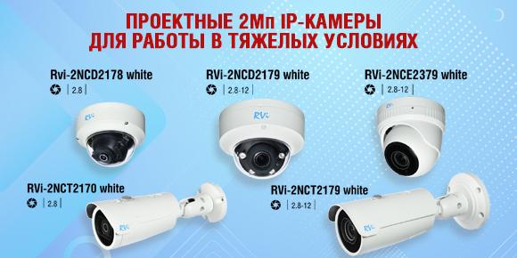 Компания RVi Group представила проектные 2Мп IP-камеры с возможностью работы в тяжелых условиях