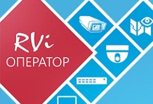 Внимание Акция! Бесплатная лицензия ПО «RVi-Оператор» при покупке IP-камер RVi 1 и 2 серий на территории Республики Казахстан