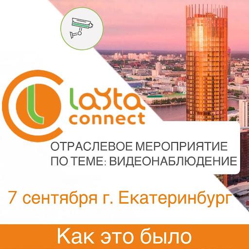 На конференции Layta Connect в Екатеринбурге были представлены технологические новинки для систем видеонаблюдения