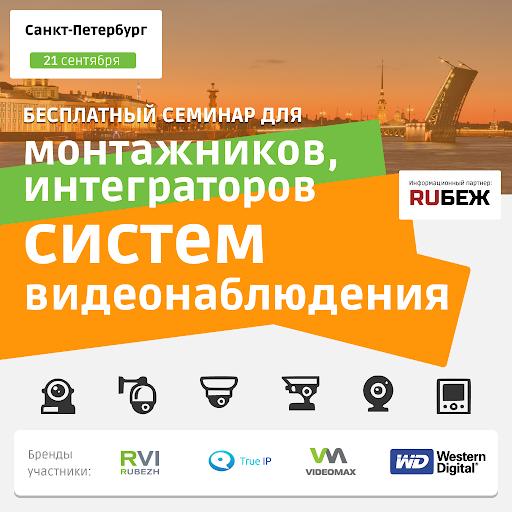 21 сентября г. Санкт-Петербург! Отраслевое мероприятие Layta Connect для специалистов в сфере видеонаблюдения