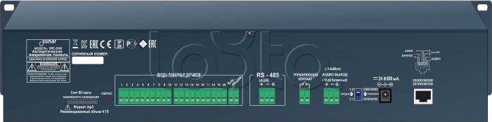 Sonar SRE-2000, Аварийная панель автоматическая на 20 зон оповещения Sonar SRE-2000