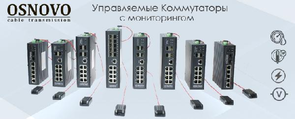 Новые промышленные Коммутаторы ILS с системой мониторинга, PoE бюджетом - до 720W и поддержкой HIPoE BT 90W от компании OSNOVO