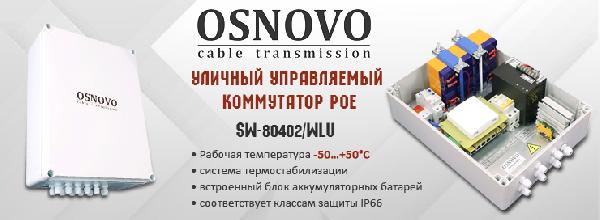 Новый уличный управляемый (L2+) коммутатор PoE на 6 портов с АКБ от компании OSNOVO