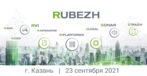23 сентября компания RVi Group приглашает на семинар в Казани. Современные решения и инструменты для построения комплексных систем безопасности на объектах любого масштаба