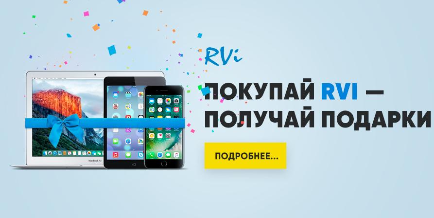 Покупай RVi - подарки получай!