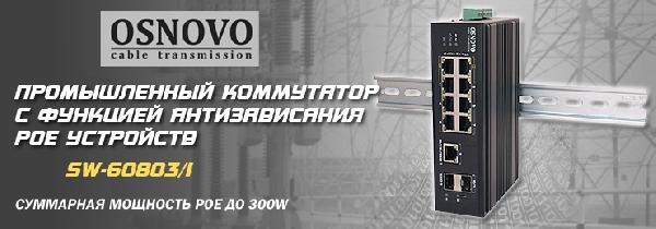 Новый неуправляемый коммутатор с функцией антизависания  SW-80803/I от OSNOVO