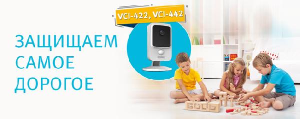 Компания Болид представляет новые камеры видеонаблюдения BOLID VCI-422 и BOLID VCI-442