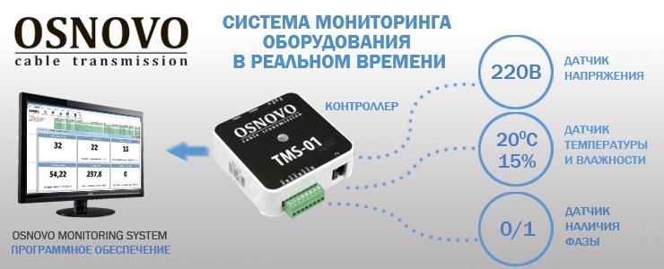 OSNOVO представляет новую систему мониторинга: температура, влажность, питание