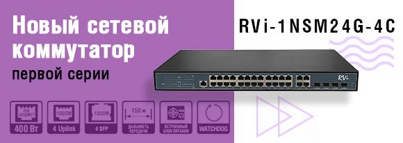 Новинка от RVi! Сетевой коммутатор RVi-1NSM24G-4C