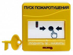 Извещатель ручной Болид УДП 513-3АМ