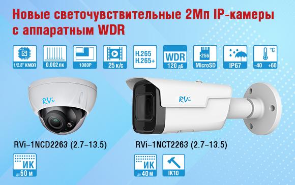 Новинка от RVi - светочувствительные 2Мп IP-камеры с аппаратным WDR