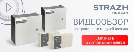 Видеообзор оборудования СКУД RUBEZH STRAZH