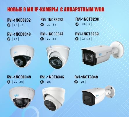 RVi Group представляет новые 8 Мп IP-камеры видеонаблюдения с аппаратным WDR