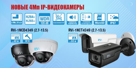 Новинка от RVI - 4Мп интеллектуальные IP-камеры первой серии