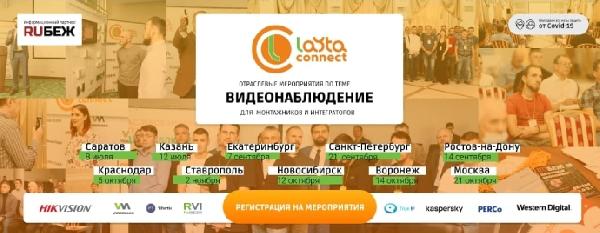 Промежуточные результаты конференции Layta Connect 2021