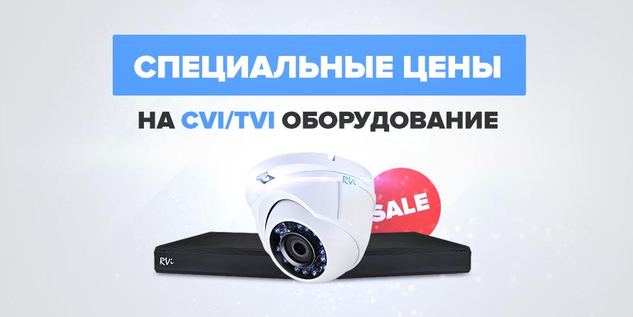 Специальные цены на CVI/TVI оборудование от RVi