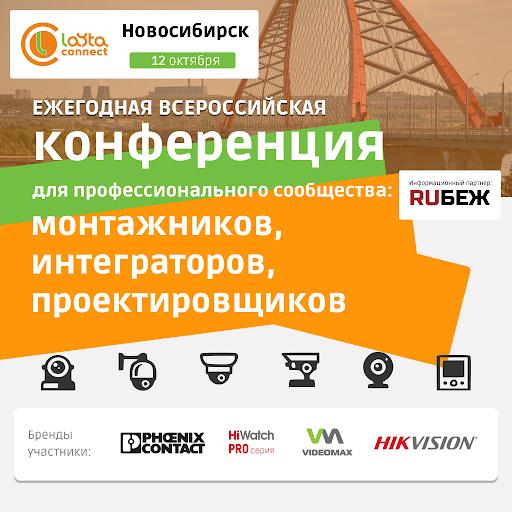 12 октября г. Новосибирск! Отраслевое мероприятие Layta Connect для специалистов в сфере видеонаблюдения