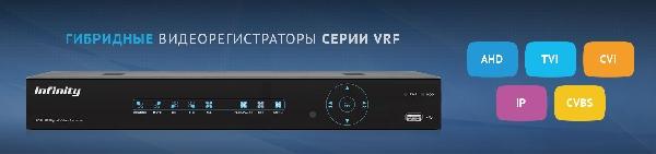 Обновление серии гибридных (аналог + IP) видеорегистраторов INFINITY VRF