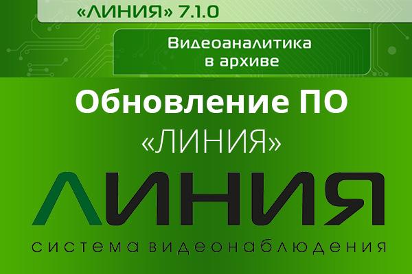 ПО «Линия» - оптимальный помощник в настройке IP-камер от Alteron by Smartec