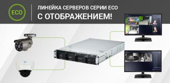 Компания RVi-Group представила линейку серверов серии ECO с отображением