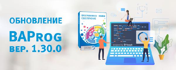 """Компания """"Болид""""  сообщила об обновлении ПО """"BAPROG"""" версия 1.30.0"""