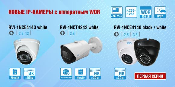 Новинка от компании RVi -  4-мегапиксельные IP-камеры видеонаблюдения с аппаратным WDR