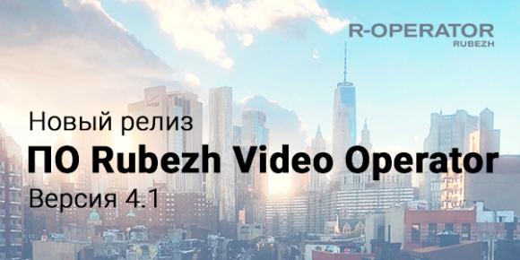 Компания RVi Group представила новый релиз ПО Rubezh Video Operator. Версия 4.1