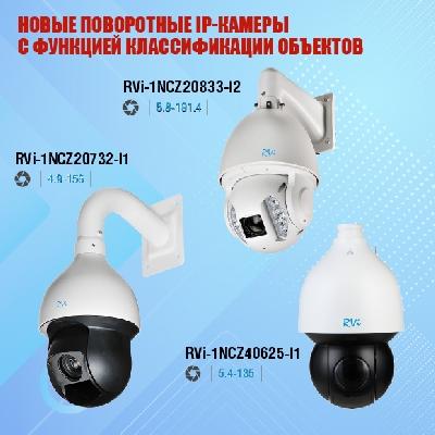 RVi представляет скоростные IP-видеокамеры с функцией классификации объектов