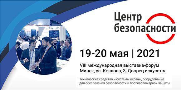 Компания RVi Group приглашает на Международную выставку-форум «Центр безопасности. 2021»