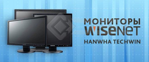 Компания Hanwha Techwin представила новые мониторы профессионального уровня