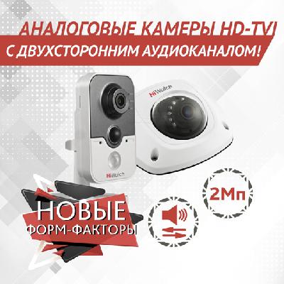 Двусторонний звук в новых 2Мп TVI-камерах HiWatch