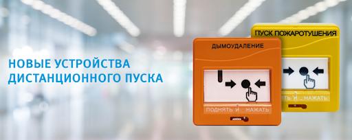 Начат выпуск устройств дистанционного пуска УДП Болид