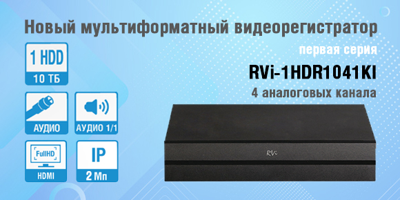 Новинка от RVi - мультиформатный видеорегистратор RVi-1HDR1041KI