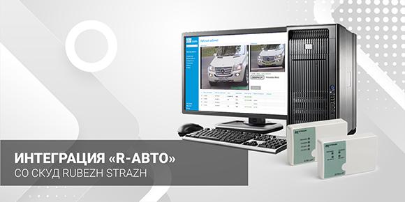 Реализована интеграция модуля распознавания номеров транспортных средств ПО Rubezh Video Operator («R-Авто») с системой контроля и управления доступом RUBEZH STRAZH