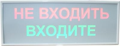 Табло световое светодиодное с двумя надписями Hostcall ТС-02