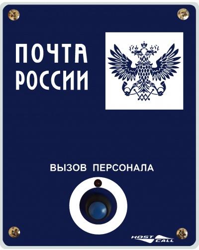 Комплект радиовызова персонала (специально для Почта России) Hostcall MP-921W11
