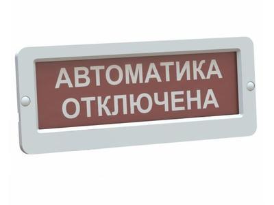 """Оповещатель пожарный световой Ирсэт-Центр БЛИК-С-12 """"Автоматика отключена"""""""