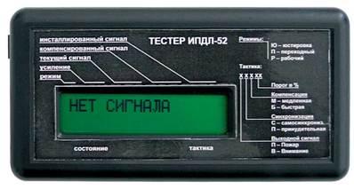 Тестер для ИПДЛ-52 ИВС-Сигналспецавтоматика Тестер для ИПДЛ-52