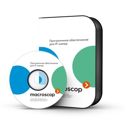 ПО Лицензия на работу с 1 IP-камерой для 64-разрядной(x64) версии Macroscop LS