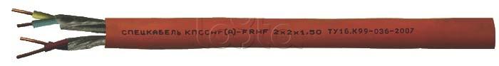 Спецкабель КПССнг(А)-FRHF 2x2x0.5, Кабель огнестойкий, групповой прокладки для систем противопожарной защиты КПССнг(А)-FRHF 2x2x0.5 Спецкабель
